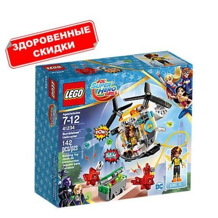 Лего 41234 Вертолёт Бамблби Lego Super Hero Girls