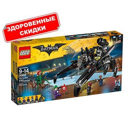 Лего 70908 Скатлер Lego Batman Movie