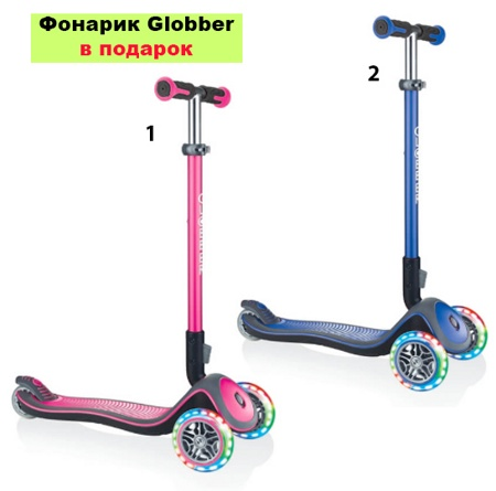 Самокат Globber Elite Deluxe Lights (от 3-8 лет)